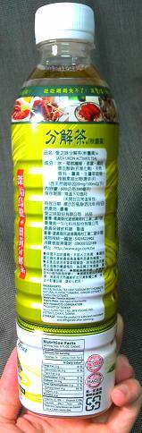 愛之味-分解茶(秋薑黃)
