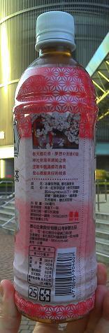 泰山-冰鎮-世界風(櫻花蘋果茶)