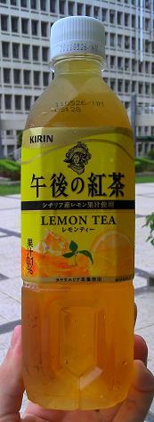 麒麟-午後の紅茶-檸檬紅茶